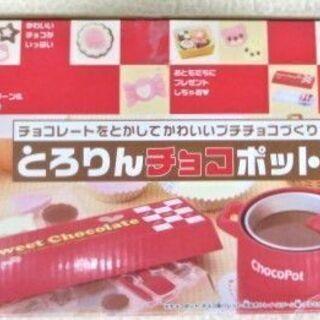 お値下げ☆ とろりんチョコポット おうちで楽しく❤ チョコ…