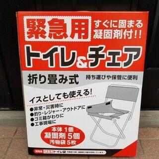 🔵緊急用トイレ&チェア 4台 新品