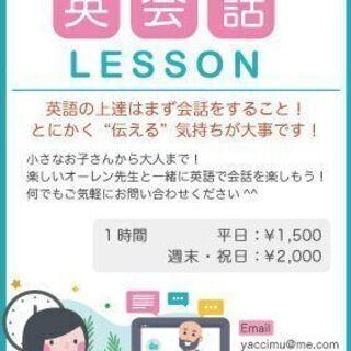 【オンライン英会話】子供から大人まで とにかく英語で話してみよう!