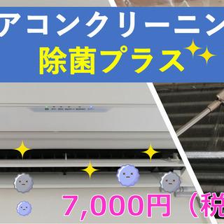エアコンクリーニングが7,000円(税込)!【三重北勢エリア】