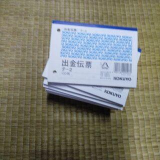 KOKUYO 出金伝票 テ-2(未使用)