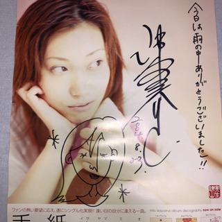 諫山実生直筆ポスター