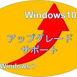 元メーカーSEがWindows7/8.1からWindows…