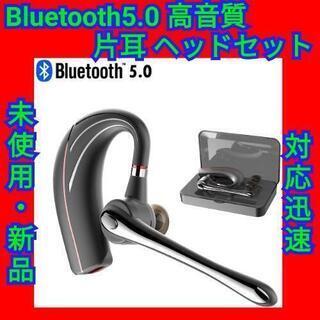 【最終セール】Bluetooth5.0 ヘッドセット 高音…