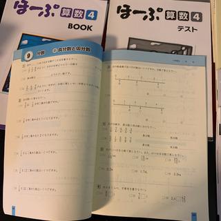 小学4年生算数・国語 ほーぷ・臨海セミナーテキスト