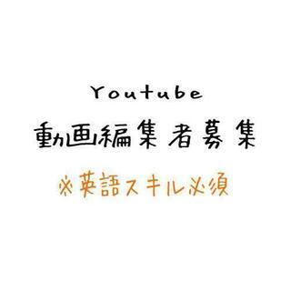 Youtube動画編集してくれる人募集