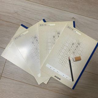 読売新聞 編集手帳書き写しノート