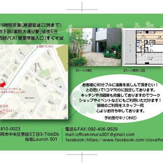 福岡市中央区警固クローバルホール