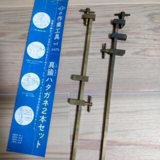 真鍮ハタガネ 2本セット 240mm