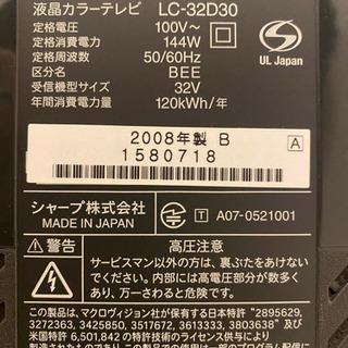 SHARP AQUOS 32型 保護パネル、fire TV stick、コード付き - 家電