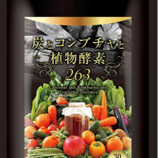 A124【新品未開封】炭とコンブチャと植物酵素263種 クレンズ...