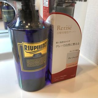 【新品】リアップシャンプー・リライズ白髪染め