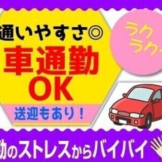 【日払い可】週3~OK♪選べる勤務!無料バスもあるよ★車通勤でガ...