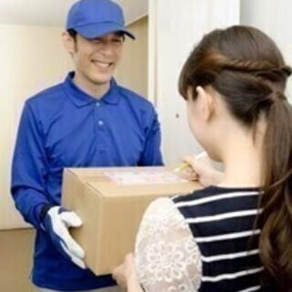 《大手通販サイト配送ドライバー》江東区、大田区急募!お祝い金2万...