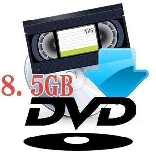 VHS(3倍.5倍モード)→→DVD変換[DVD-R_DL8.5...
