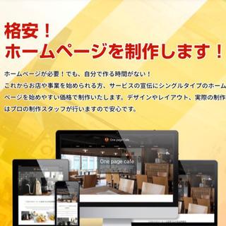 【プロが作る、9万円〜集客のため格安のホームページ】