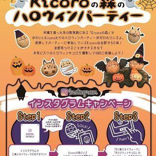 Kicoroの森のハロウィンパーティー