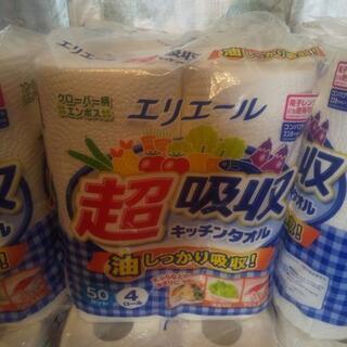 半額!キッチンペーパー エリエール200枚×10パック - 大田区