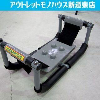 ランバサイズ  腰ストレッチ 腰痛対策 健康器具 LUMBARC...