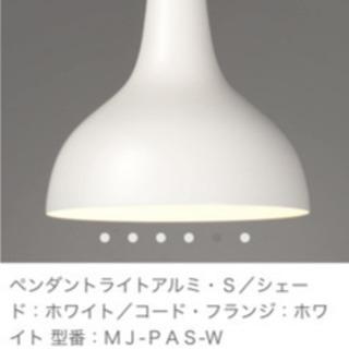 【至急】無印良品 ペンダントライト − 栃木県