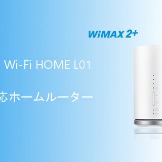 大人気ホームルーター受付中!工事不要で自宅のWi-Fi!クレジッ...