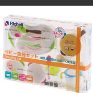 【ネット決済】リッチェル ベビー食器セット