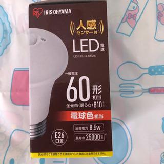 新品未使用 アイリスオーヤマ人感センサー付き電球 - 北九州市