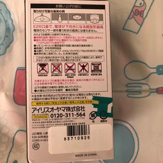 新品未使用 アイリスオーヤマ人感センサー付き電球 - 家電