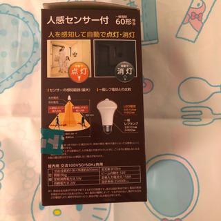 新品未使用 アイリスオーヤマ人感センサー付き電球 − 福岡県