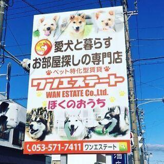 浜松市の不動産売却・管理はワンエステートへお任せ下さい!【オンライン、電話にての無料査定も実施中♪】 - 浜松市