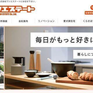 浜松市の不動産売却・管理はワンエステートへお任せ下さい!【オンライン、電話にての無料査定も実施中♪】 - その他