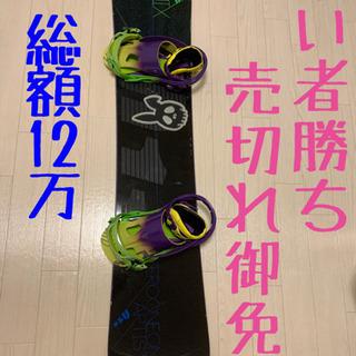 【値下011 artistic REMIX スノーボード FLU...