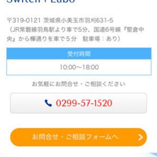 Switch修理専門サイトを開設しました!