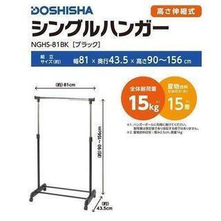 【新品】DOSHISHAシングルハンガー ブラック