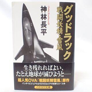 【ネット決済・配送可】CA864 グッドラック 神林長平 戦闘妖...