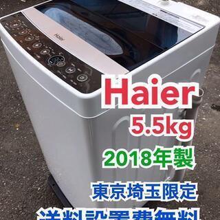 S58/Haier 5.5kg全自動洗濯機 JW-C55A…