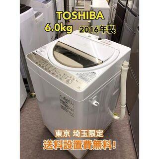 S39 TOSHIBA 6.0kg全自動洗濯機 AW-6G…