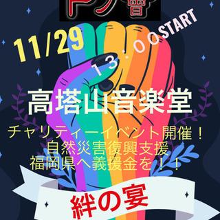 高塔山音楽堂にてチャリティーLIVE!