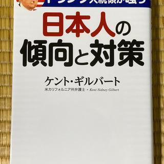 日本人の傾向と対策