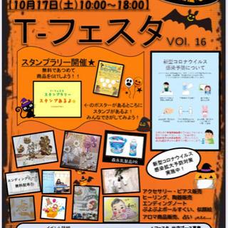 10/17(土)瀬戸TSUTAYA店で開催!☆★T-フェスタ★☆...