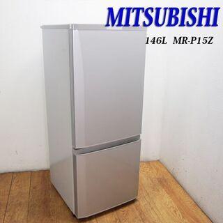 【京都市内方面配達無料】三菱 おしゃれ冷蔵庫 146L シルバー...