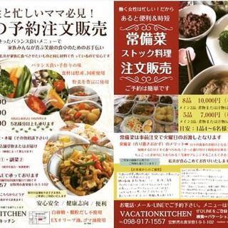 【テイクアウト 手作り惣菜】常備菜もお勧めです