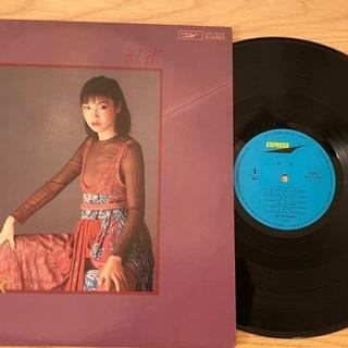 【京都市】レコード 松任谷由実 紅雀 LP