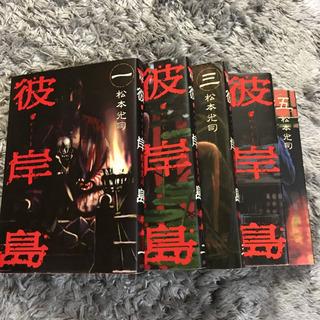 【ネット決済・配送可】彼岸島 1~5巻 中古品