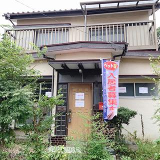 激安✨鎌ヶ谷市3LDK戸建て🏠ペット多頭飼育可🐈