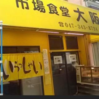 松戸市小金原にある市場大阪屋。黄色い看板が目印です。