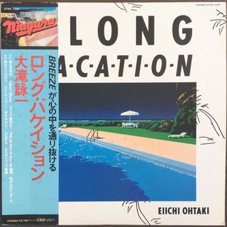 大滝詠一 - ロング・バケイション LP レコード
