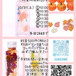 10/31ショコモ様ハロウィンイベント