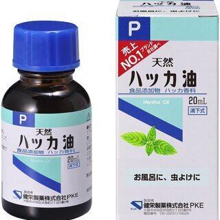 【新品】【食品添加物】ハッカ油P 20ml(アロマ・お風呂・虫よけ)
