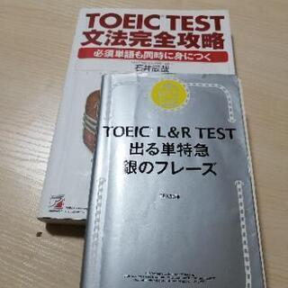 TOEIC 本